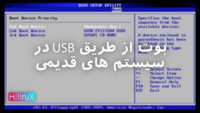 بوت از usb در سیستم های قدیمی